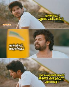 Surfing | Malayalam Comedy Scene From NPCB