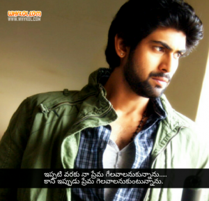 Naa istam movie dialogues in telugu