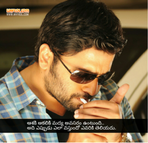 Nara rohith dialgues from rowdy fellow in telugu