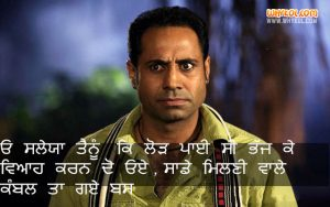 Popular Dialogues From The Punjabi Movie Carry On Jatta