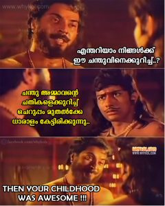 Your Childhood Was Awesome Jokes in Malayalam