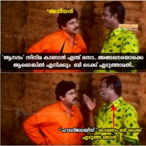 B Tech Trolls in Malayalam | Jokes Pictures