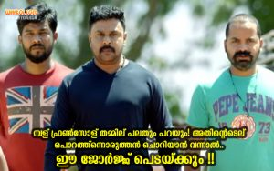 Dileep Dialogues From Georgettan's Pooram