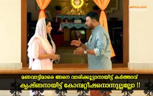 Latest Malayalam Movie George Ettans Pooram Dialogues