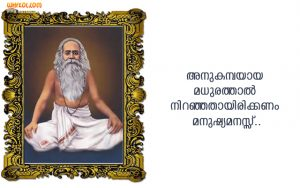 Malayalam Inspiring Quotes By Chattampi Swamikal