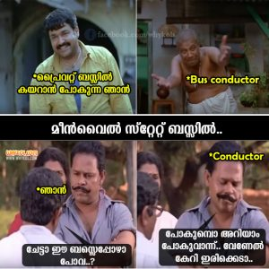 Malayalam KSRTC Jokes | Latest Trolls