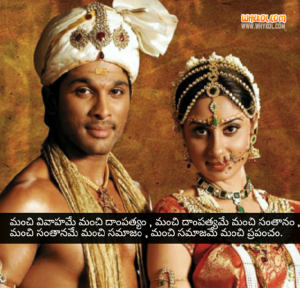 Allu arjun varudu movie dialogues in telugu