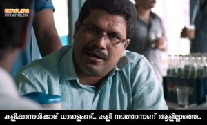 Benny Varghese Dialogues From Angamaly Diaries