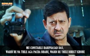 Sidhant Mohapatra Dialogues From Odia Movies