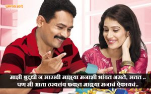 Marathi Love Dialogues From Movie | Premachi Goshta