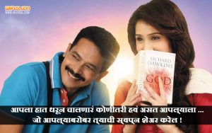 Love Quotes From Movies in Marathi Language