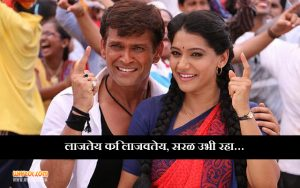 Dialogues From the Movie Pyaar Vali Love Story