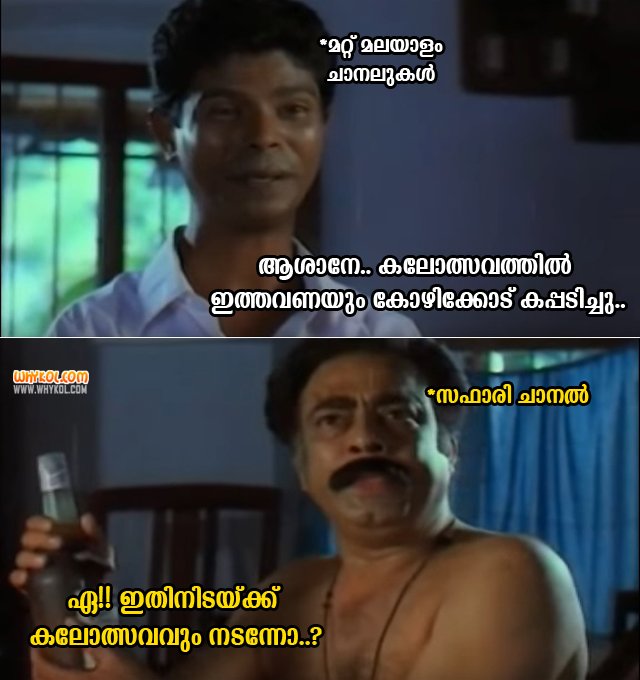 Safari Channel Trolls in Malayalam Language | Jokes