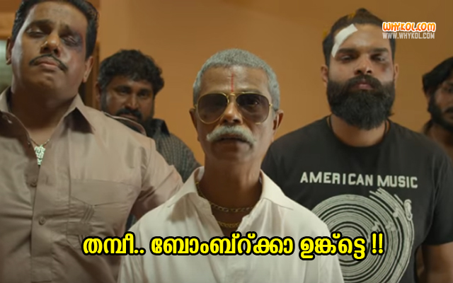 Indrans Mass - Comedy Scene With Dialogue From Alamara