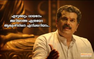 Mukesh Comedy Dialogues From Avarude Raavukal