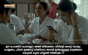 Take Off Malayalam Movie Dialogues