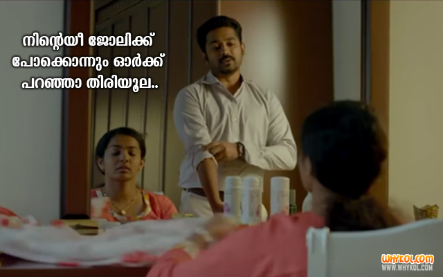 Asif Ali Dialogues From The Movie Take Off