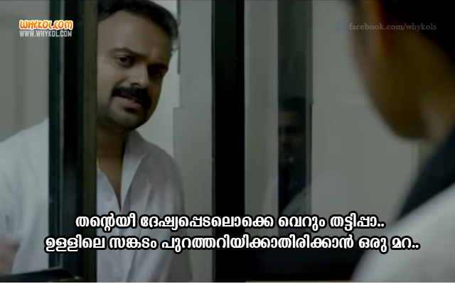 Kunchacko Boban Dialogues From The Movie Take Off