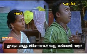 Malayalam Funny Jokes on Weather in Kerala