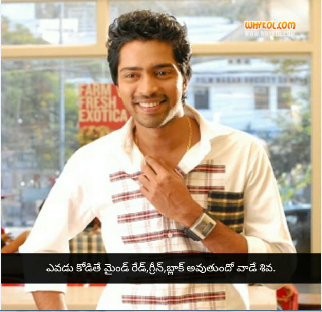Allari naresh dialogues from sudigadu movie in telugu