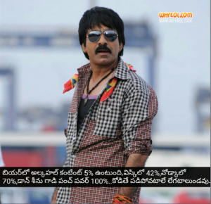 Raviteja dialogues from donsinu movie in telugu