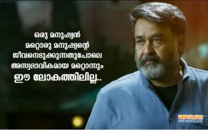 Mohanlal Mass Dialogues From The Movie Villain