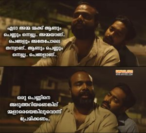 Malayalam Movie Thrissivaperoor Kliptham Funny Dialogues