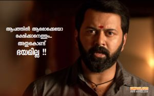 Indrajith Dialogues From The Movie Tiyaan - Whykol Malayalam
