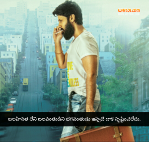 Nithin dialogues from lie movie