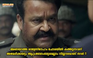 Mohanlal Kalippu Dialogues From 1971 BB