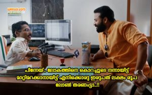 Jayasurya Comedy Dialogues From Punyalan Private Limited