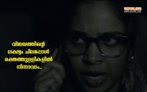 Srinda Arhaan Dialogues From The Latest Malayalam Movie Crossroad