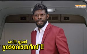 Vinayakan As Dude in Aadu 2 | Comedy Scene