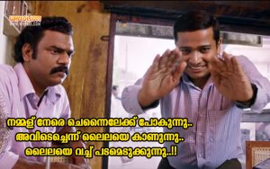 Basil Joseph Funny Dialogues From Rosapoo
